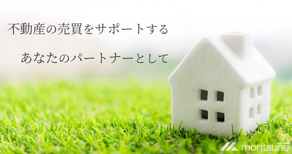 滋賀県の不動産売買をサポートするパートナーとして